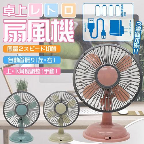 ヒロコーポレーション 卓上レトロ扇風機 ブルー...