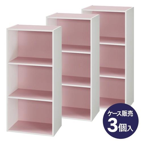 DCMオンライン限定 【3個入販売】カラーボックス3...
