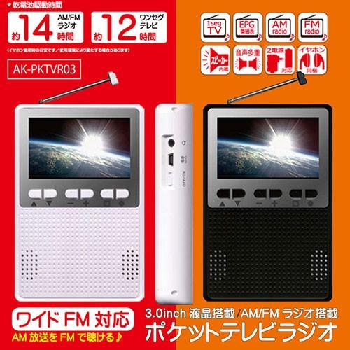ヒロコーポレーション 3インチ液晶AM/FMラジオポ...