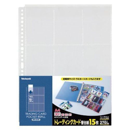 ナカバヤシ トレーディングカード替台紙9ポケット...