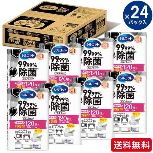 シルコット 【ケース販売】シルコット99.99%除菌...