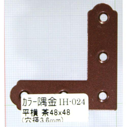 和気産業 カラー隅金平横 茶 48x48mm