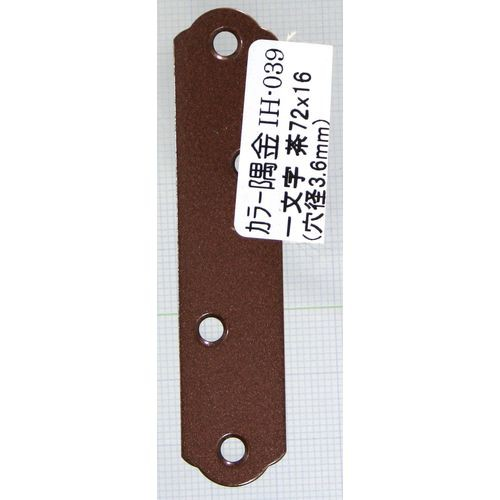 和気産業 カラー隅金一文字 茶 72x16mm