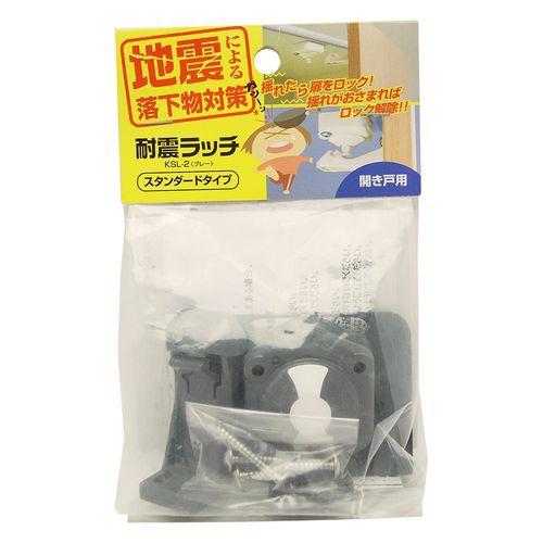 和気産業 耐震ラッチスタンダードタイプ開き戸用 ...