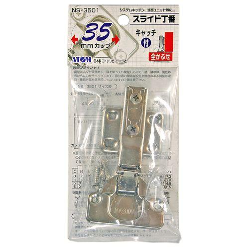 和気産業 スライド丁番全かぶせキャッチ付 NS-350...