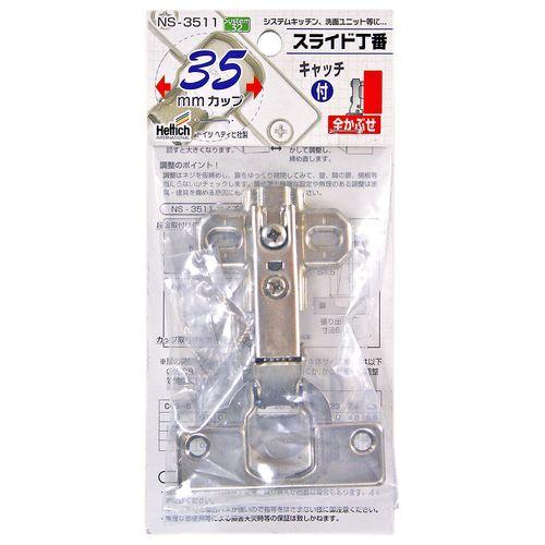 和気産業 スライド丁番全かぶせキャッチ付 NS-351...