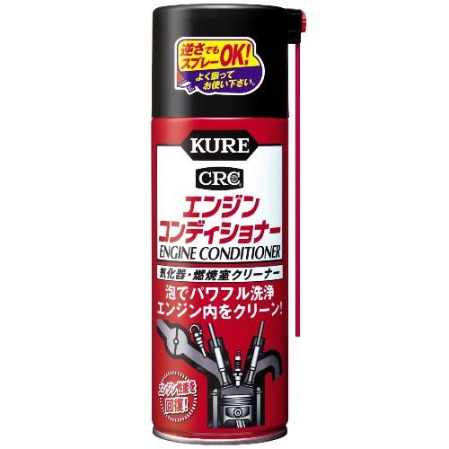 KURE エンジンコンディショナー380ml