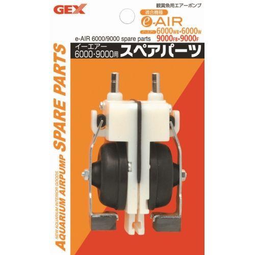 GEX e〜AIRエアーポンプスペアパーツ 6000・9000...