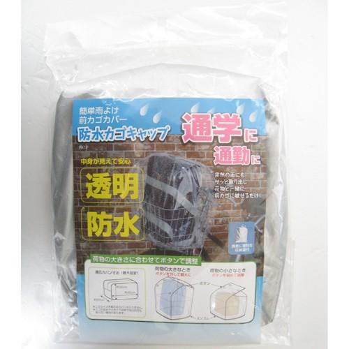 サギサカ 防水カゴキャップ透明前カゴ用CR34300