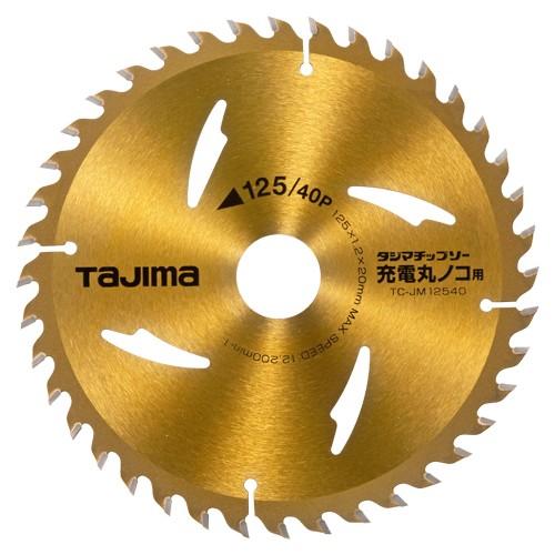 タジマ チップソー充電丸ノコ用 TC-JM12540 外径:...