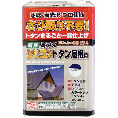 ニッペ 高耐久シリコントタン屋根用 なす紺(ナス...