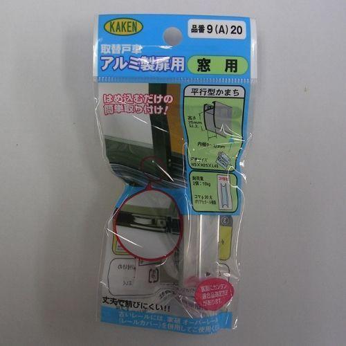 家研販売 アルミサッシ取替戸車(PP) 9A-20 φ20丸...