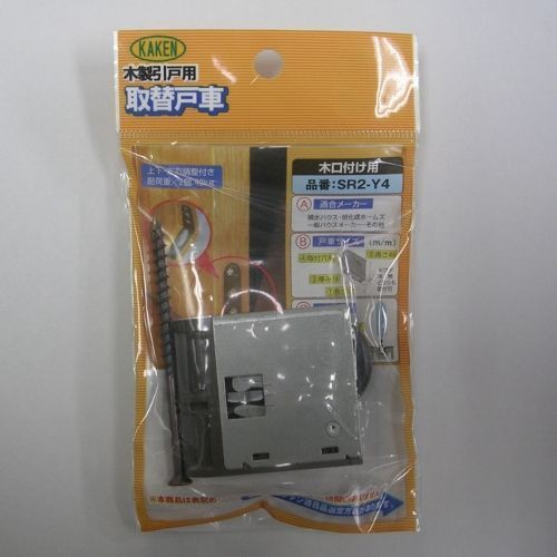 家研販売 調整戸車(PP) SR2-Y4 SR2-Y4