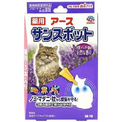 アース・ペット 薬用サンスポットラベンダー 猫用...