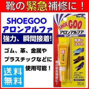 シューグー×アロンアルファ SHOEGOO  靴底 靴 か...