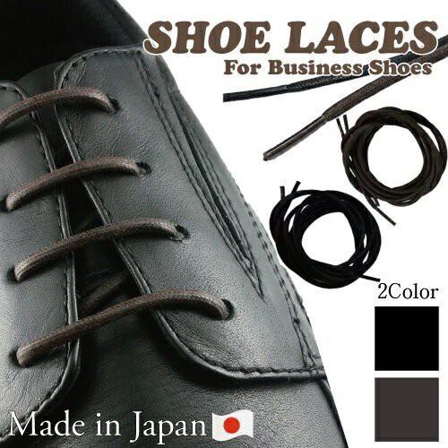 ロー引靴紐 80cm(シューレース)1足(2本)入 ビ...