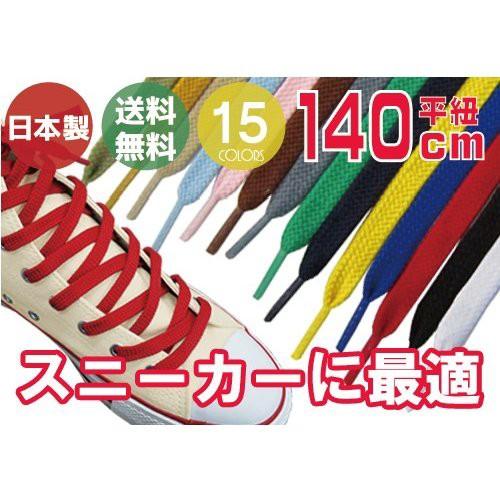 石目平靴ひも 140cm (シューレース) 靴紐 平紐 ...
