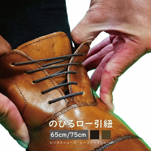 のびるロー引ゴム靴ひも2足セット(4本入) 靴紐 ...