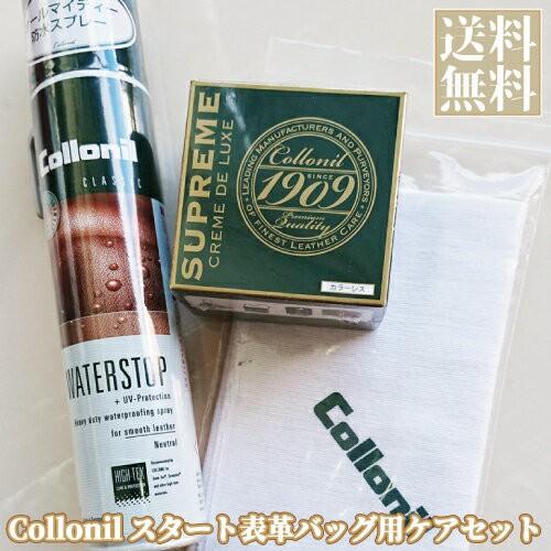 送料無料 Collonil1909 スタート表革バッグ用ケア...