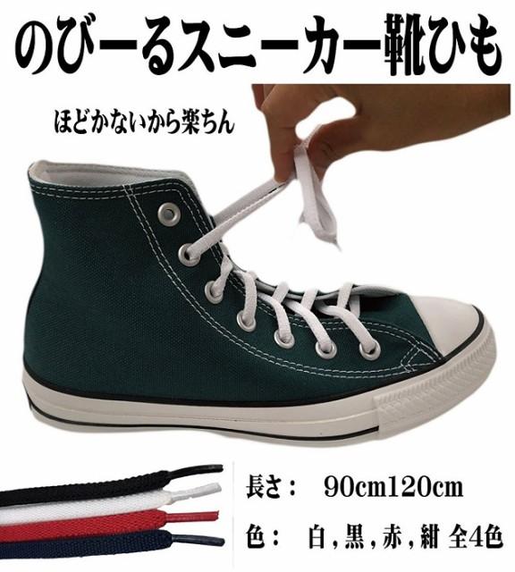 【送料無料】のびるスニーカーゴム靴ひも140c...