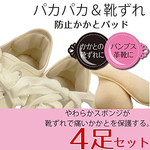 【送料無料】パカパカ&靴擦れ防止かかとパット4足...