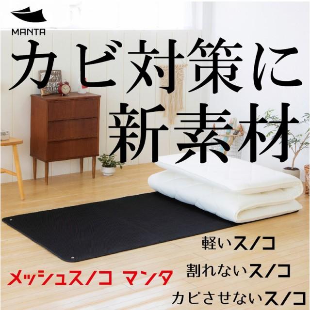 【送料無料】メッシュスノコ MANTA(マンタ...