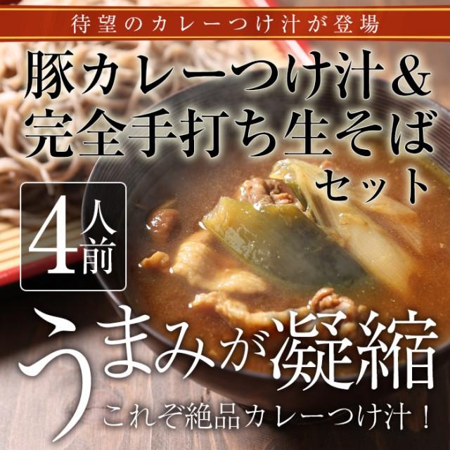 豚カレーつけ汁蕎麦セット