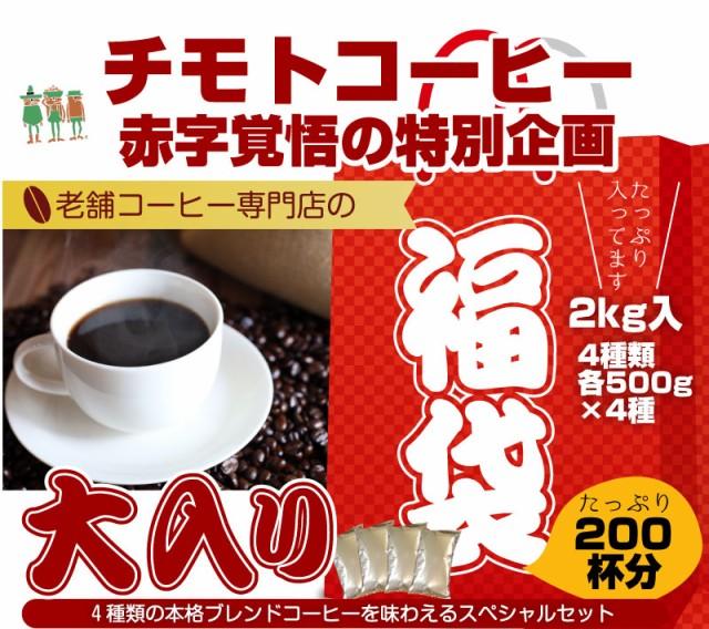 コーヒー専門店の大入り福袋!4種類2kg入り! (500g×4袋) 【200杯分】 【チモトコーヒー】