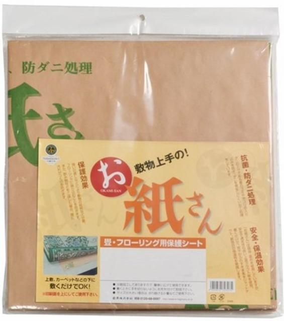 敷物用保護シート 「お紙さん」 4.5帖用