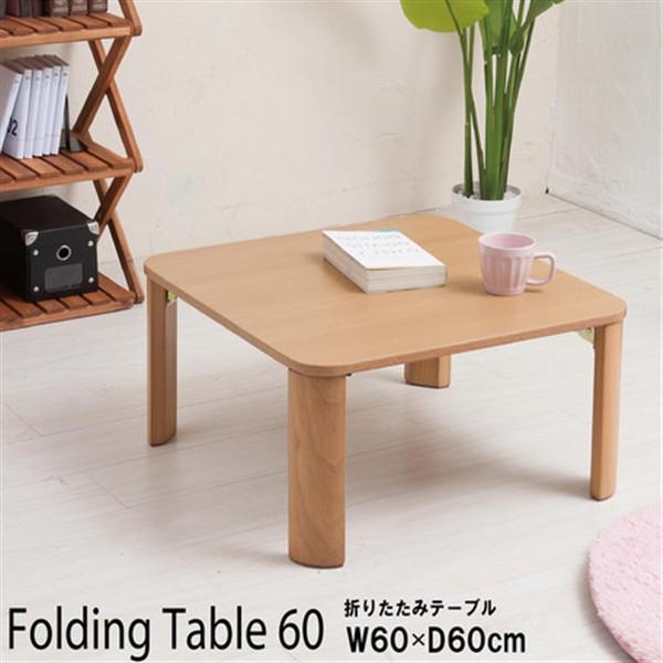 折りたたみテーブル(60×60cm) NA(ナチュラル)