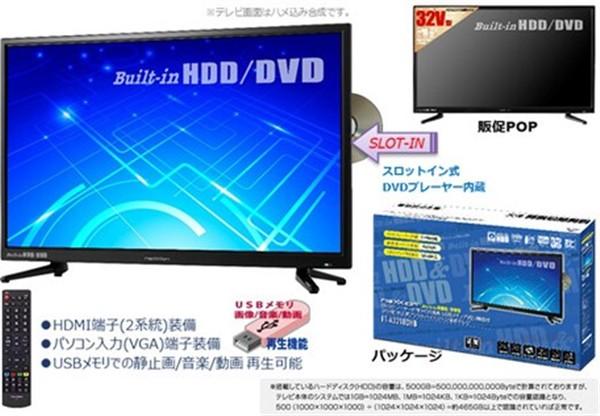 DVDプレーヤー内蔵 HDD搭載 32V型地上波デジタル...