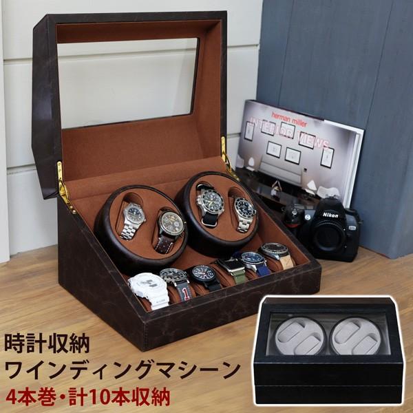時計収納 ワインディングマシーン 4本巻 BK/BR...