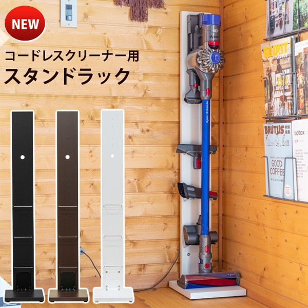 New コードレスクリーナー用スタンドラック BK/...