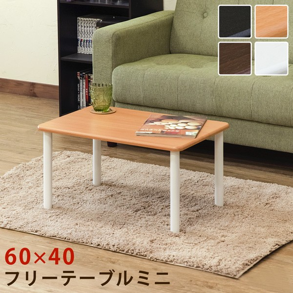 フリーテーブル ミニ 60×40 BK/NA/WAL/WH
