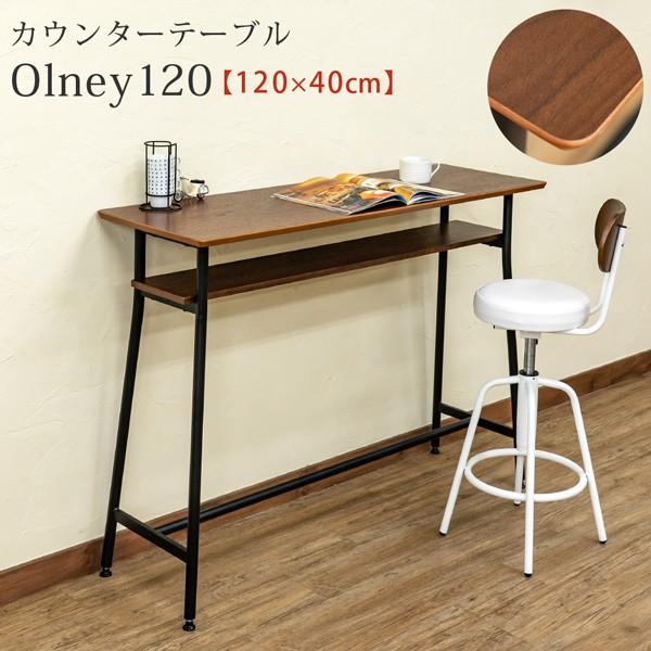 Olney カウンターテーブル 120幅