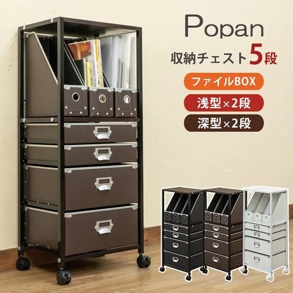Popan 収納チェスト 5段 ファイルBOX BK/BR/R...