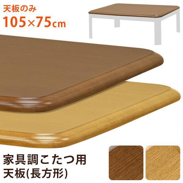 家具調こたつ用天板 105×75 長方形 BR/NA