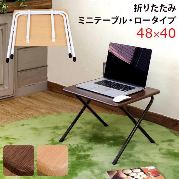 折りたたみミニテーブル ロータイプ BE/WAL