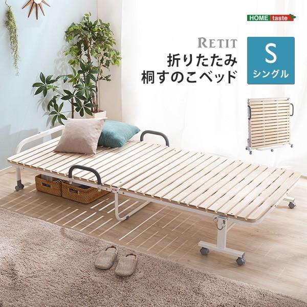 折りたたみ桐すのこベッド 【RETIT-レティ-(シン...