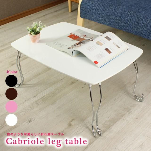 ローテーブル 折りたたみ おしゃれ 白 猫足 脚 か...