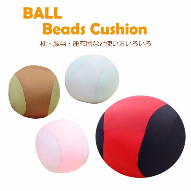 ビーズクッション ボール型 枕 座布団 極小ビーズ...