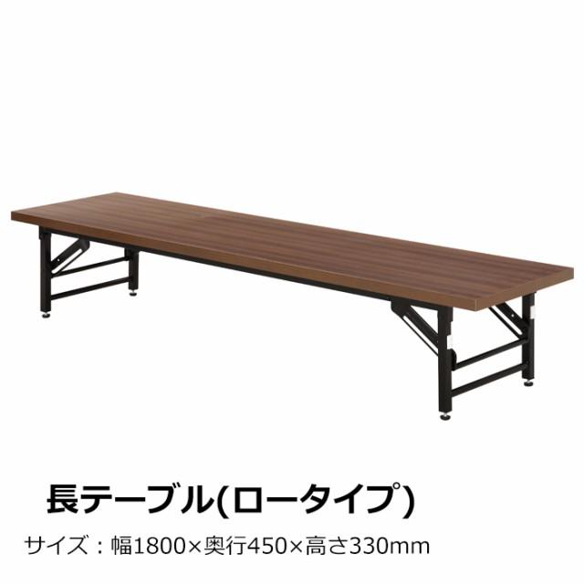 会議テーブル ロータイプ 折りたたみ 長机 折りた...
