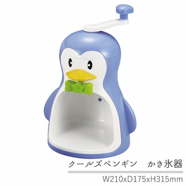 かき氷器 手動式 製氷カップ付き 家庭用 ペンギン...