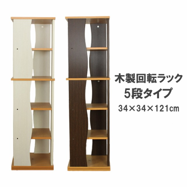 回転ラック 5段 木製 コミックラック CD DVD 収納...