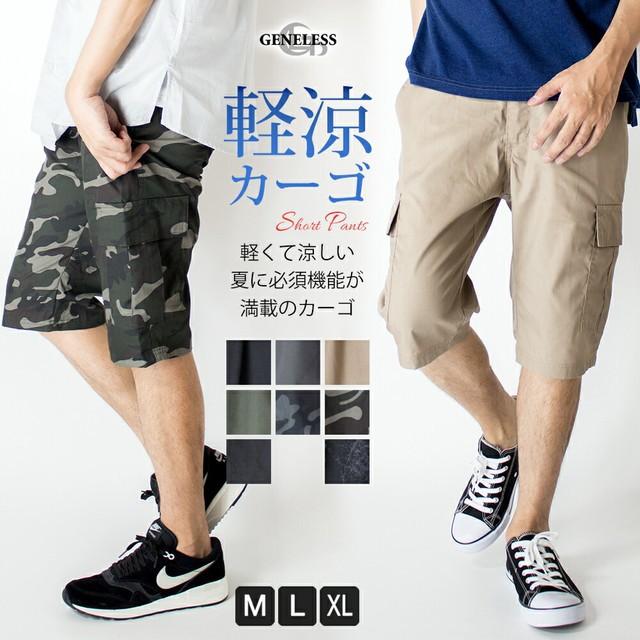 【膝丈タイプ】ハーフパンツ メンズ ひざ下 カー...