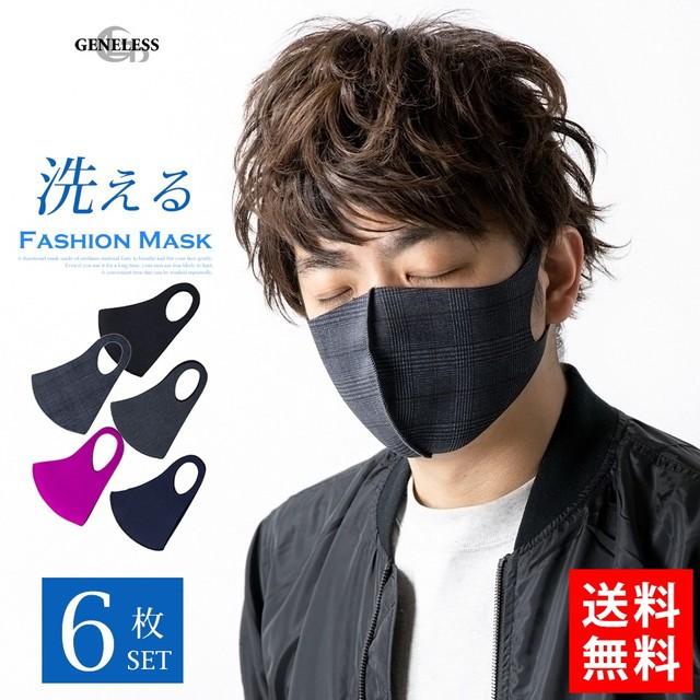 マスク 洗える 即納 在庫あり 6枚セット メンズ ...