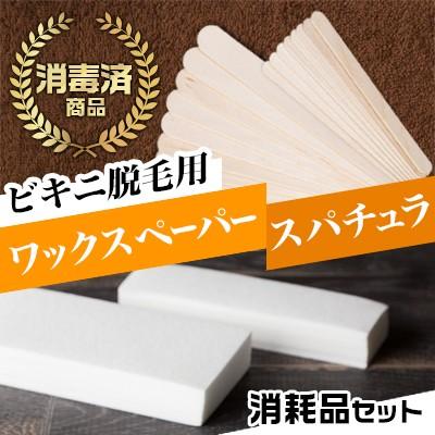 【ブラジリアンワックス】ビキニ用ペーパー(Sサ...
