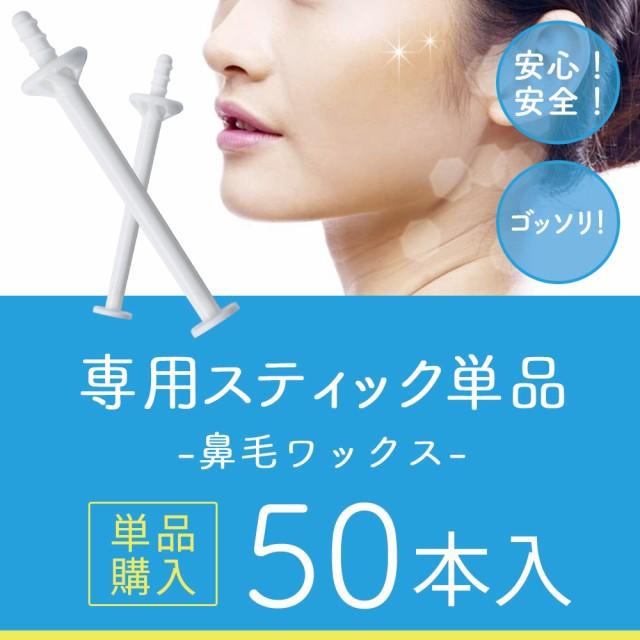 【最大1,000円OFFクーポン】 鼻毛ワックス スティ...