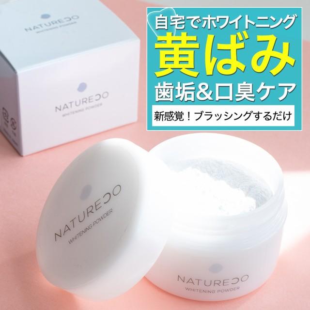 ホワイトニング歯磨き粉 NATURECO ホワイトニングパウダー 26g ホワイトニング 天然アパタイト40%配合 歯磨き粉 歯   ステイン 歯の黄ば