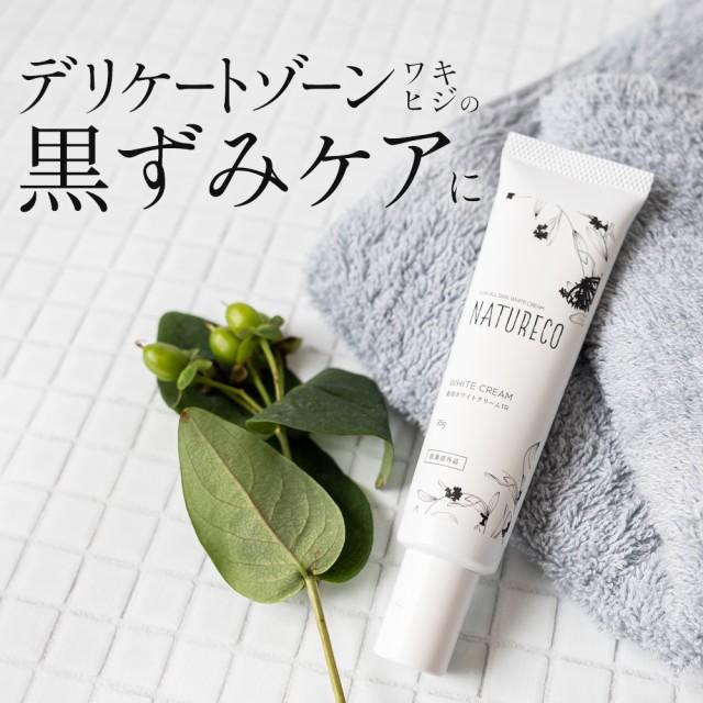 ナチュレコ 薬用ホワイトクリーム 35g 黒ずみ ク...